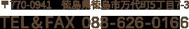 徳島県徳島市万代町5丁目7-3 TEL&FAX 088-626-0166