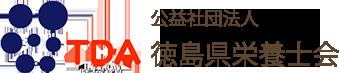 公益社団法人徳島県栄養士会